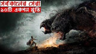 সর্বকালের সেরা ১০ টি একশন সিনেমা | Ep 01 | Top 10 Action movies | Iftekhar Gametube