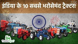 इंडिया के 10 सबसे भरोसेमंद ट्रैक्टर 2020   Top 10 Trustworthy Tractor in India By TractorGyan