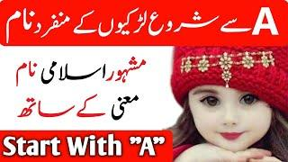 Unique & Best 30 Girls Name Meaning In Urdu & English Start With 'A' / Latest Girls Name 2020