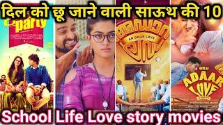 Top 10 South School Love Story Movies In Hindi | School Life Love Story Movies Available On YouTube
