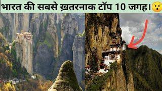 Top 10 dangerous tourist place in india.भारत के 10 सबसे ख़तरनाक जगहें।