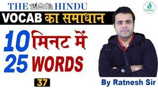 English Vocab ka Samadhan | Vocabulary Words Learn English with Meaning E-37 | By Ratnesh Sir