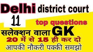 Delhi district court top GK questions। Delhi district court today latest news updates। DDC next exam