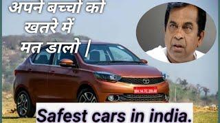 इंडिया की सबसे सुरक्षित गाडियां।। Safest cars of india।। Top build quality।