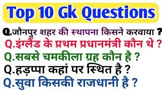 Most important general knowledge Question | top gk questions | top 10 gk question and answer