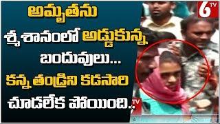 Maruthi Rao demise : Amrutha tries to attend father's last rites, blocked by family | 6tv