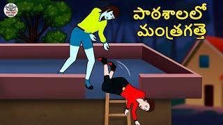 Telugu Stories - పాఠశాలలో మంత్రగత్తె | Stories in Telugu | Horror Stories | Koo Koo TV
