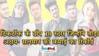 भारत के सबसे ज्यादा कमाने वाले Tiktok Star   Top Highest Paid Tik Tok Stars In India 2020