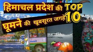 Himachal Pradesh top 10 tourist place to visit | himachal Pradesh tourism | himachal tourist place