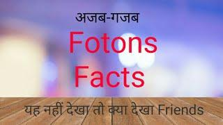 Amazing Facts | 10 रोचक तथ्य | रोचक जानकारी | Random Facts | Top 10 Facts in Hindi | Hindi Facts |