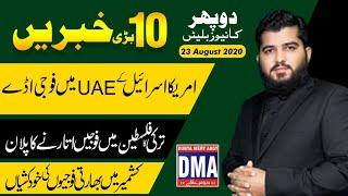 Top 10 With GNM || 23 August 2020 || Afternoon || Today's Top Latest Updates by Ghulam Nabi Madni ||