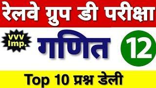 रेलवे ग्रुप डी गणित के टॉप 10 प्रश्न 12|| Railway Math Top 10 Questions