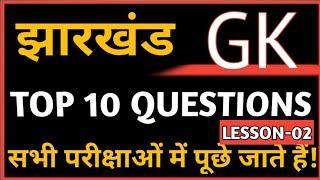 Jharkhand GK|top 10 questions|झारखंड सामान्य ज्ञान|सभी परीक्षाओं में पूछे जाते हैं|by ShibuSir