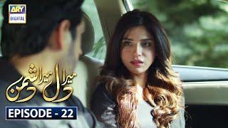 Mera Dil Mera Dushman Episode 22   19th March 2020   ARY Digital Drama