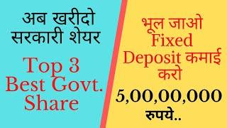 Top 3 Best Government Shares to Buy 2020 | Fixed Deposit भूल जाओ | अब खरीदो सरकारी शेयर |