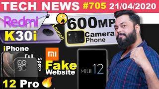 Redmi K30i India Launch, 600MP Camera Phone,iPhone 12 Pro Full Specs,MIUI 12,Mi Fake Website-#TTN705