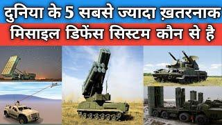 Top 5 Missile Defense System in the world दुनिया के top 5 best Air Defense System in the world