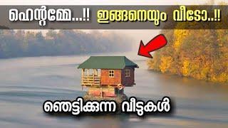 ഇങ്ങനെയും വീടോ !! വീടു കണ്ടവർ ഞെട്ടി ! UNIQUE HOUSE IN MALAYALAM || MOJO || TOP 10 MALAYALAM