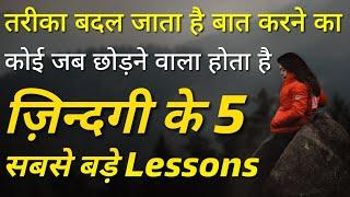 Top 5 Life Lessons | Inspirational quotes | Positive thoughts | Motivational videos hindi