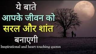 Top 10 Life Lessons l Best inspirational thoughts l Motivated quotes hindi and Life Tips