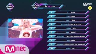 What are the TOP10 Songs in 1st week of September? M COUNTDOWN 200903 EP.680