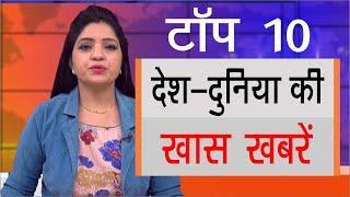 Hindi Top 10 News - Latest | 03 Sep 2020 | chardikla Time TV