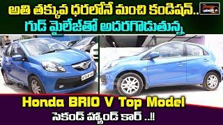 Honda Brio V Top Model Second Hand Car | Detailed Review | Brio Features and Price | Speed Wheels