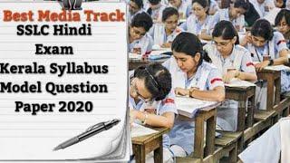 SSLC MODEL HINDI QUESTION PAPER Feb 2020 / Easy to get top score for  kerala Hindi SSLC Exam  exam