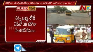 Coronavirus Tension : Nellore జిల్లాలో అత్యధికంగా 24 కేసులు || Area Wise Report Over Cases || NTV
