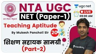 NTA UGC NET 2020 (Paper-1) | Teaching Aptitude by Mukesh Sir | Teaching Aids (Part-2)