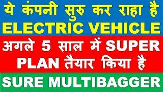 Company will start Electric Vehicle work | top ev segment stocks 2021| best electric vehicle stocks