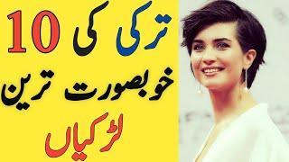 10 Most Beautiful Girls in Turkey | Top 10 Most Beautiful Turkish Actress 2020 | Top Pakistani TV