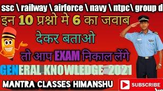 |GK mock test | top 10 question for ssc, railway, group d, ntpc,airforce y, navy MR & aa by himanshu
