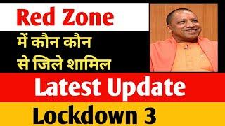 Red Zone Area In India | Lockdown 3 | Red Zone District In India | Red Zone In India In Hindi |