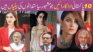 Top 10 Pakistani Actresses whose Parents are Famous Pakistani Politicians expose it  urdu- hindi
