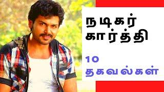 Actor Karthi Top 10 Facts | Top Movie InFacts