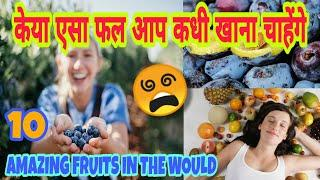 FACTS IN HINDI | facts in hindi about world | interesting top 10 facts in hindi | Tpo 10 fruits.