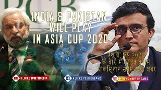 Asia Cup 2020 in Dubai ?| Ehsaan Mani contradicts Ganguly's claim on Asia Cup venue