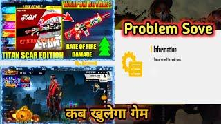 This Server Will Ready Soon Problem Solve ||Free Fire New Update Is Here||AK GAMINGYT