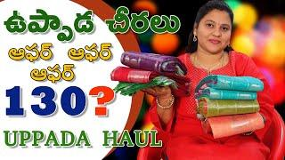 ఉప్పాడ చీరలు ఆఫర్ ఆఫర్ ఆఫర్ 130? |  UPPADA CHIRALU OFFER OFFER OFFER 130? | RAJU HANDLOOMS