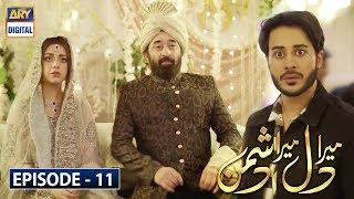 Mera Dil Mera Dushman Episode 11   26th February 2020   ARY Digital Drama [Subtitle Eng]