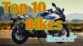 Top 10 Bikes | Top 10 bikes ever | Telugu | Indian Tech Friend | Bikes | Top 10 Bikes ever | ITF