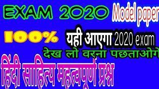#Up board 2020 hindi model #paper general Hindi top 10 Questionयही आएगा पेपर 100% देख लो class 12th