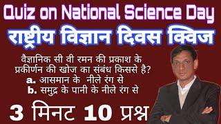 Quiz on National Science Day 2020, Top 10 questions। राष्ट्रीय विज्ञान दिवस क्विज 2020