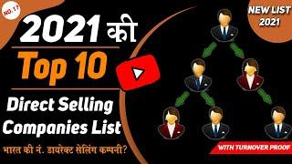 Top 10 Direct Selling Company in India 2021 New in Hindi No 1 Direct Selling Company in India 2021