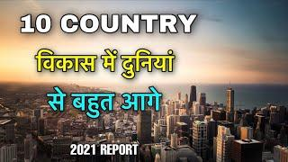 10 DEVELOPED COUNTRIES || विकास के दुनियां से बहुत आगे ये देश || 10 MOST DEVELOPED COUNTRIES IN 2021