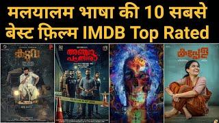Top 10 Best Malayalam Movies of  2020 | Top 10 High Rated Malayalam Movies On IMDB | Anjaam Pathira