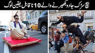 Top 10 BEST STREET PERFORMER | Urdu Times