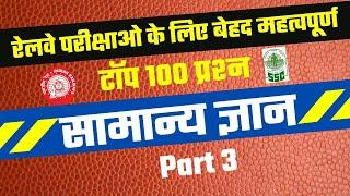 100 GK Questions in hindi | Most important gk questions 2020 | SSC TOP 100 gk questions | GK QUIZ