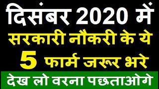 Top 5 Government Job Vacancy in December 2020 | Latest Govt Jobs Dec 2020 / Sarkari Naukri 2020